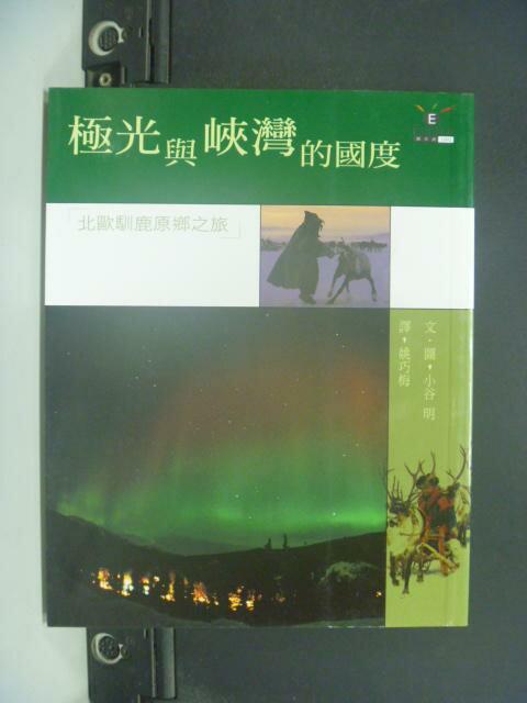 ~書寶 書T5/旅遊_NRI~極光與峽灣的國度 : 北歐馴鹿原鄉之旅_小谷明