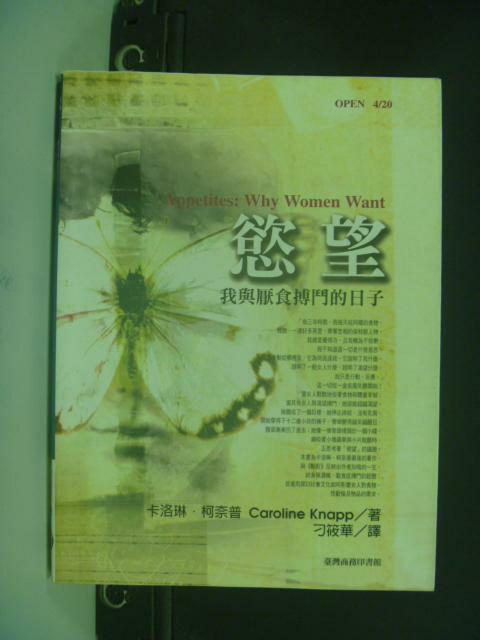 ~書寶 書T1/心理_NRW~慾望-我與饜食搏鬥的日子_刁筱華 卡洛琳.