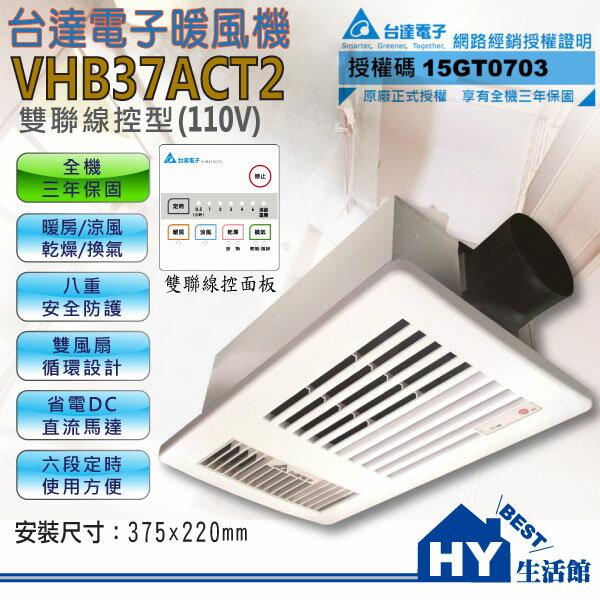 台達 VHB37ACT2 (110V) / VHB37BCT2 (220V) 線控型暖風乾燥機 循環換氣機【不含安裝】《HY生活館》水電材料專賣店