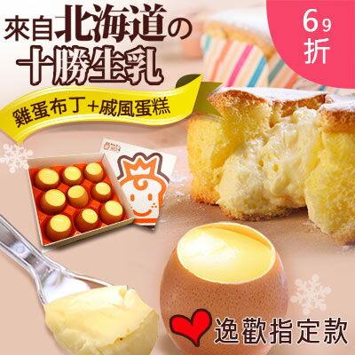 組合:戚風蛋糕(6入)+雞蛋布丁(9入)★免運★部落客 推薦【布里王子】 0