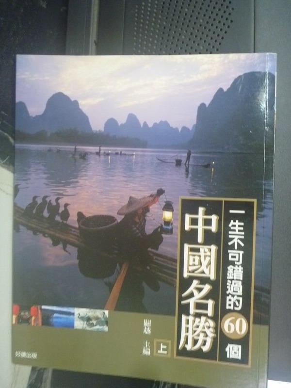 ~書寶 書T2/旅遊_YGJ~一生不可錯過的60個中國名勝^(上^)_關越 ~  好康折扣