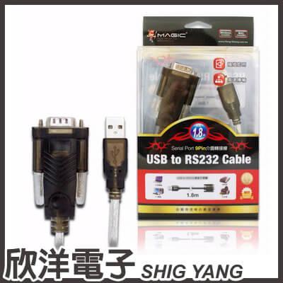 ※ 欣洋電子 ※ Magic 鴻象 USB轉RS232 9PIN傳輸線 (UAM9M-018) / 1.8米/1.8M/1.8公尺