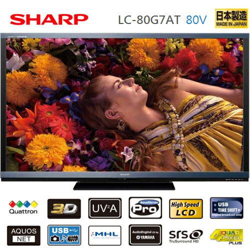 SHARP 夏普 LC-80G7AT 80吋液晶電視  3D電視 日本原裝