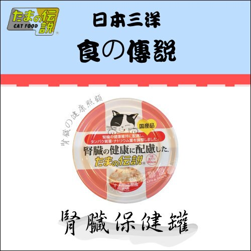 +貓狗樂園+ 日本三洋【食的傳說。腎臟保健罐。70g】1420元*一箱24罐賣場 0
