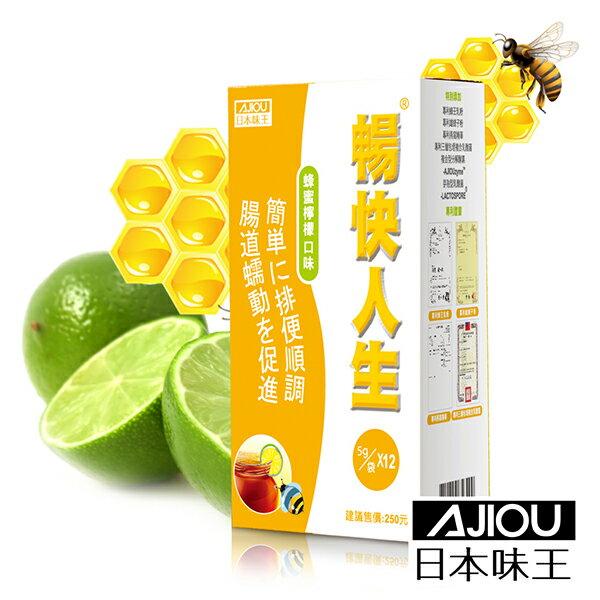 ◆原廠◆日本味王暢快人生蜂蜜檸檬版(12袋╱盒)