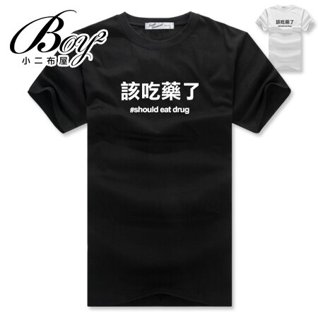☆BOY-2☆【NAA218】該吃藥了 潮流休閒短袖T恤 0