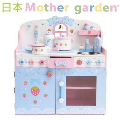 【安琪兒】日本【Mother Garden】野草莓蔚藍星星廚房組 0