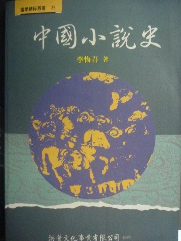 ~書寶 書T6/一般小說_JNE~中國小說史_李悔吾 ~  好康折扣