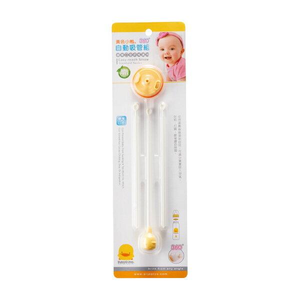 『121婦嬰用品館』黃色小鴨 標準360˚自動吸管組 3