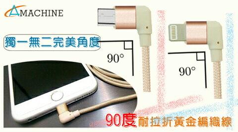 【A machine】 90度耐拉耐折黃金充電傳輸線 - 限時優惠好康折扣