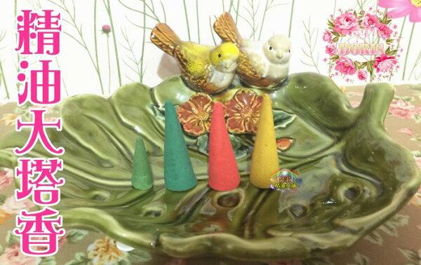 朵莉小舖 法國植物精油塔香~大顆賣場【每包50顆~可燒約25分鐘】(四面佛/古曼童/狐仙/蝶牌/泰國靈牌
