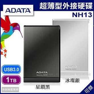 可傑  ADATA 威剛  NH13  1TB  USB 3.0  2.5吋金屬商務碟  超薄型  外接式硬碟  行動硬碟  兩色可選 公司貨