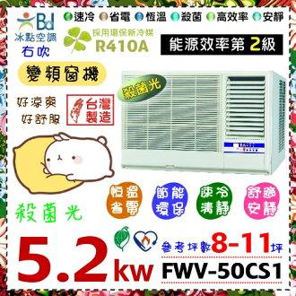 【冰點空調】8-11坪5.2kw約2.3噸變頻右吹窗型冷氣機《FWV-50CS1》全機3年保固,壓縮機5年保固