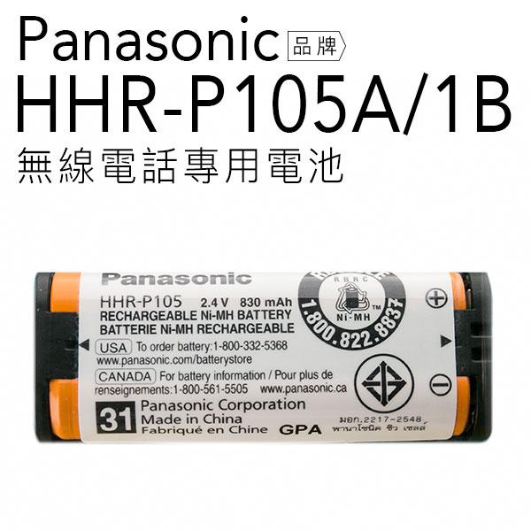 Panasonic 國際牌 HHR-P105 電話專用電池【原廠原裝】