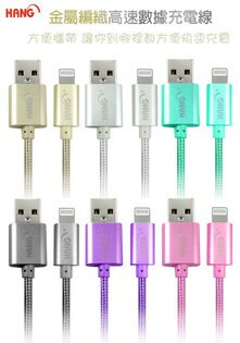 【iOS9】2.1A 高速 充電線 HANG Apple 8pin lightning USB 耐拉 金屬編織 傳輸線 尼龍/數據線/資料/電源線/Apple iPhone 5/iPhone 5S/iPhone 5C/IP5/I5/iPod Touch 5/nano 7/TIS購物館