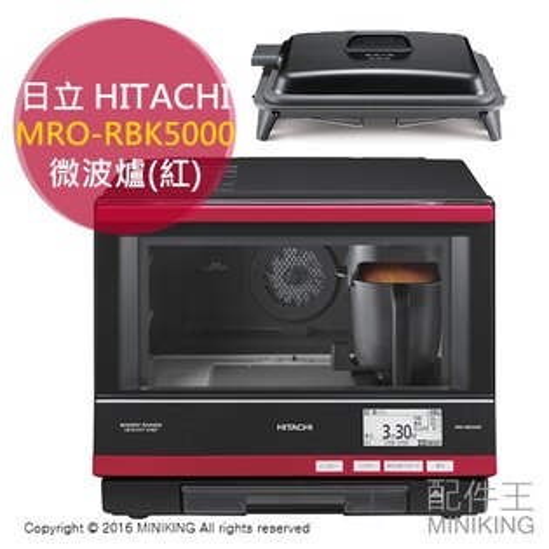 【配件王】日本代購 日本製 日立 HITACHI MRO-RBK5000 紅 水蒸氣烘烤 微波爐 33L