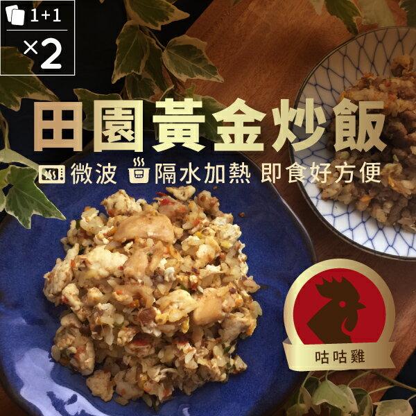 寵物狗鮮食:主餐【黃金田園炒飯】+ 點心【雞肉捲捲】(口味隨機出貨) 3