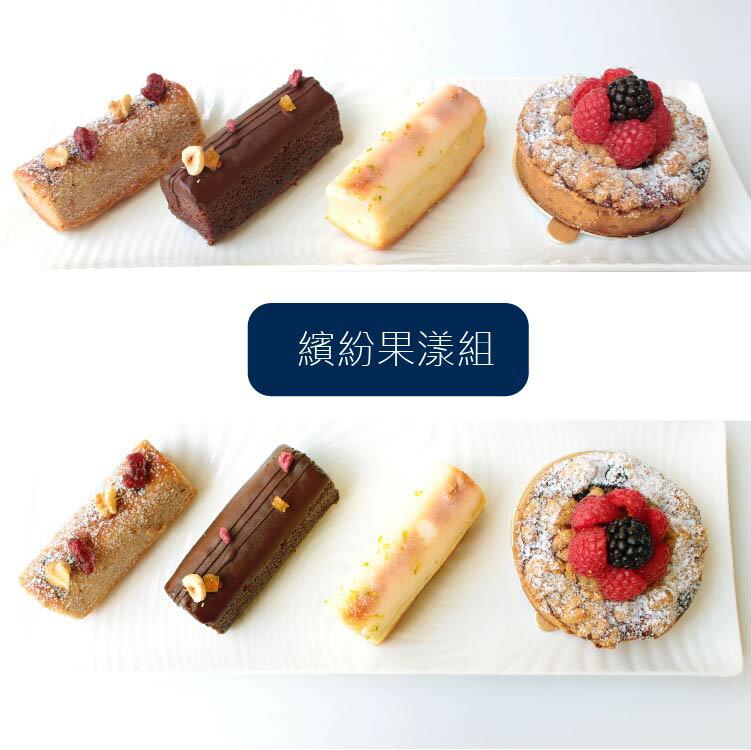 ^|^| 繽紛果漾組 ^|^| 檸檬乳酪磅蛋糕、極度巧克力磅蛋糕、蔓越莓核桃磅蛋糕、綜合莓