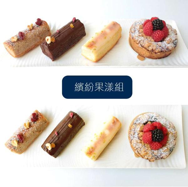 ||  繽紛果漾組  || 檸檬乳酪磅蛋糕、極度巧克力磅蛋糕、蔓越莓核桃磅蛋糕、綜合莓果奶酥塔【 ALive dessert 活.著.手作甜食 】
