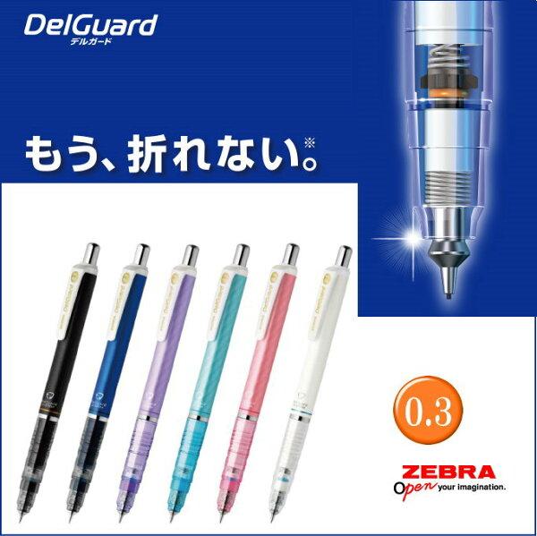 ZEBRA DelGuard 不易斷芯自動鉛筆P-MA85(0.3)加贈驚喜包