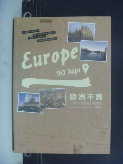 ~書寶 書T1/旅遊_LRS~歐洲不貴:15萬90天的歐洲樂遊記_林果