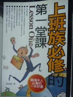 【書寶二手書T7/財經企管_LNZ】上班族必修的第一堂課_張碩倫