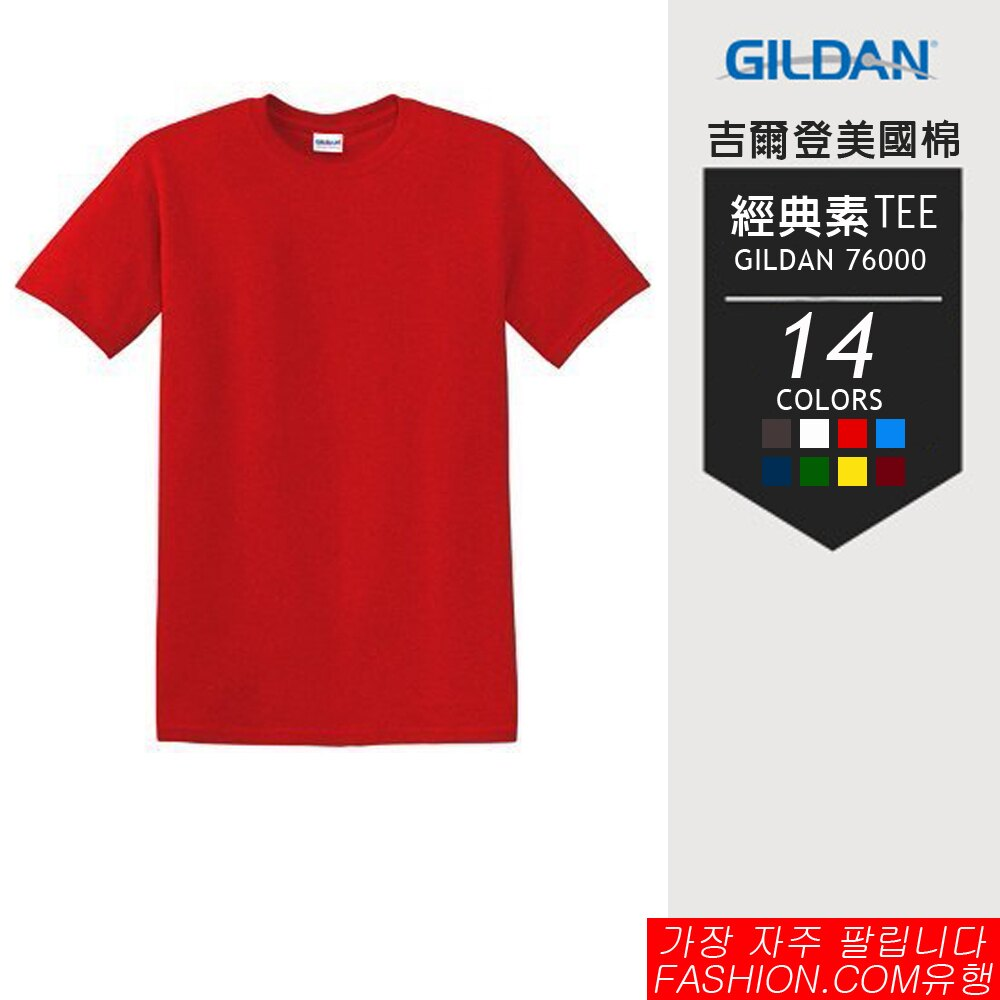 DITION  純淨美國棉GILDAN素面圓筒T 吉爾登 6