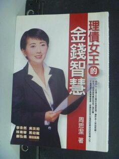 【書寶二手書T2/投資_JAF】理債女王的金錢智慧_周思潔
