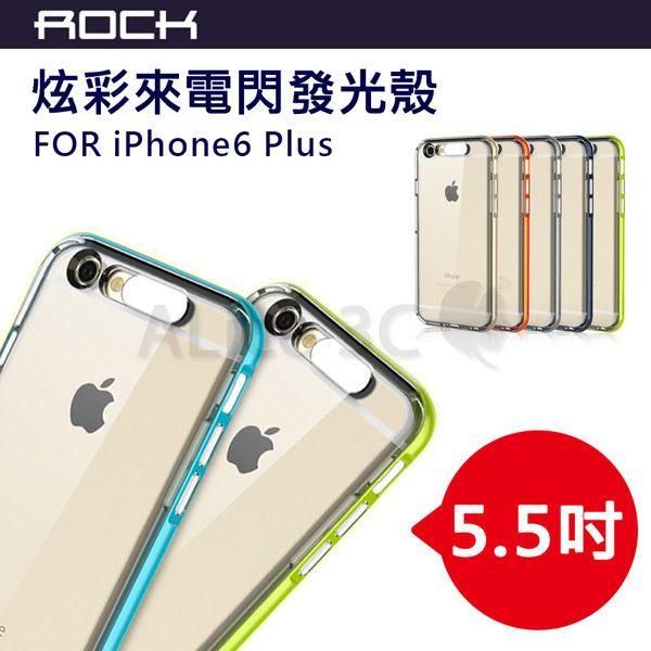 ROCK iPhone 6 plus 炫彩 來電閃 透明手機殼 【C-I6-P04】 LED發光 手機殼 5.5吋 Alice3C