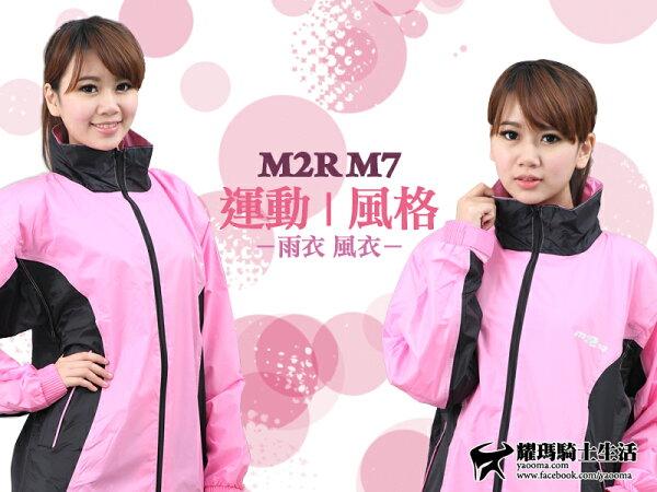M2R雨衣_兩截式風雨衣 | M-7 / M7-運動風格兩件式雨衣 粉| 可當風衣【輕量.休閒】『耀瑪騎士生活機車部品』
