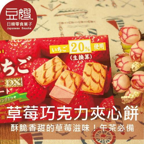 【即期特價】日本零食 北日本 濃厚草莓巧克力夾心迷你餅乾