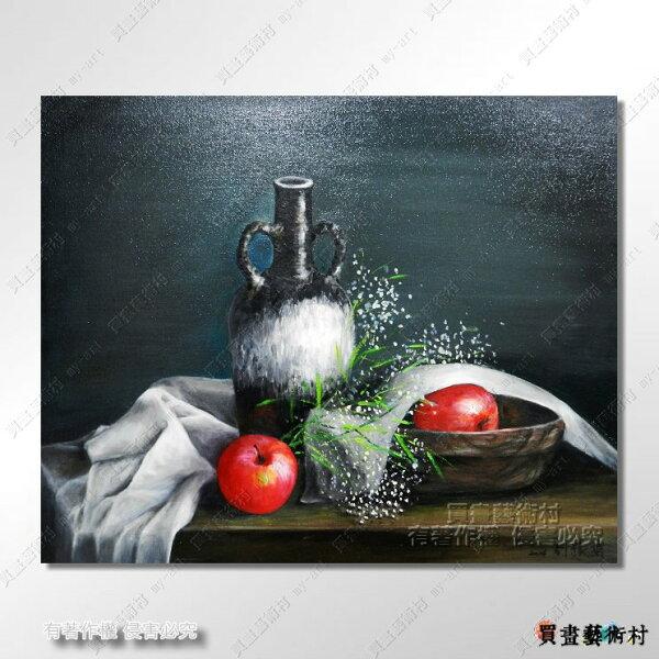 油畫 買畫【買畫藝術村】蘋果 瓶子 平平安安 橫幅 15P 油畫 靜物 原創 畫家 創作 美術 藝術 收藏 設計 禮品 升遷 居家設計  許絹涓