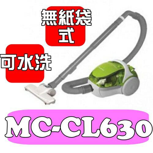 全店95折 國際牌【MC-CL630】雙氣旋集塵免紙袋吸塵器〈樂天點數天天5倍送〉