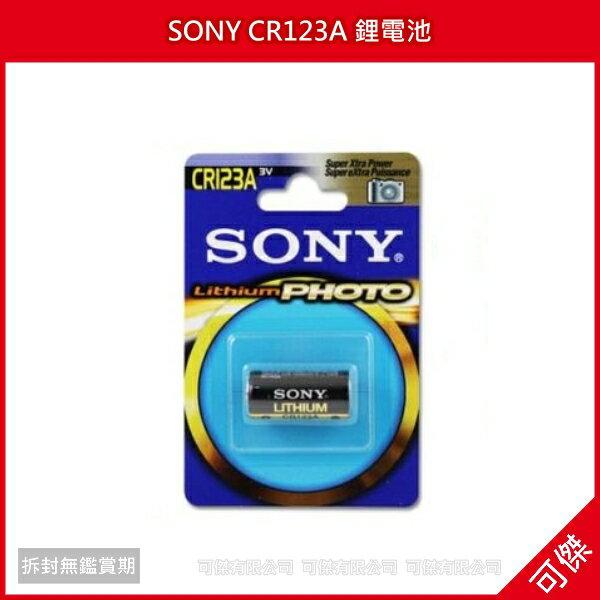 可傑  SONY CR123A 鋰電池 適用 相機 手電筒 閃光燈 DL123A CR123R CR123A-B1A