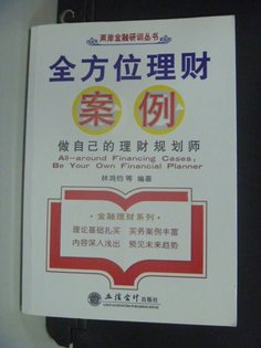 【書寶二手書T3/財經企管_IKB】全方位理財案例_林鴻鈞等_簡體版