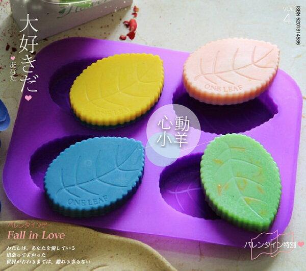 心動小羊^^四孔樹葉模具/DIY手工皂模具/香皂模具/烘焙模具/樹葉模具