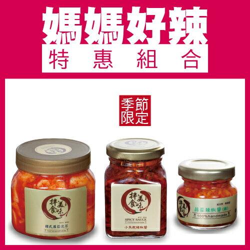 【組合】韓式泡菜+小魚乾辣椒醬+蒜蓉辣椒醬