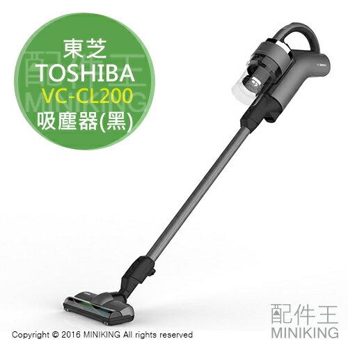 【配件王】日本代購 TOSHIBA 東芝 VC-CL200 黑 手持無線 輕量 吸塵器 簡配 兩刷頭 另 DC63