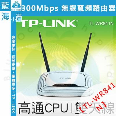 TP-Link (TL-WR841N) 300Mbps 無線寬頻路由器