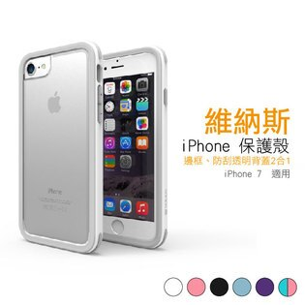 SOLiDE維納斯 iPhone 7 Plus 5.5 美國軍規 防摔邊框+透明背蓋 手機殼 犀牛盾 送玻璃貼