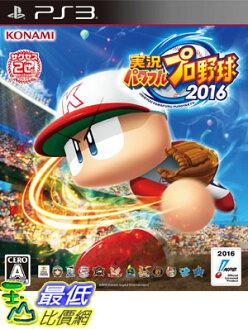 [現金價] 預購下批  PS3 實況野球 2016 實況野球 2016 純日版