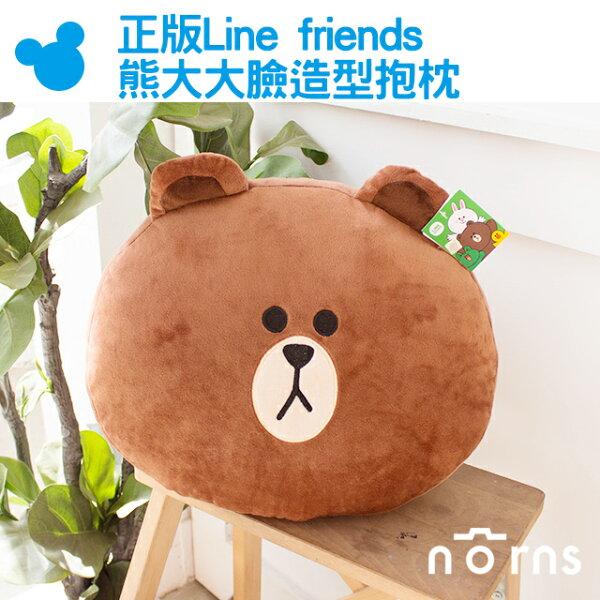 NORNS【正版Line friends熊大大臉造型抱枕】娃娃 靠枕 枕頭 午安枕 玩偶 布朗