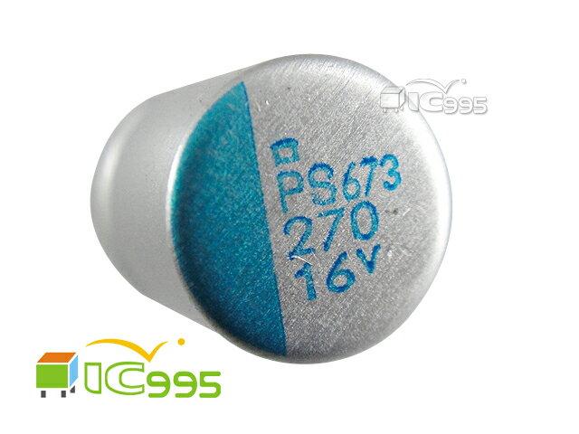 (ic995) 固態電容 270uF 16V 10mm×12.5mm 壹包10入 #0444