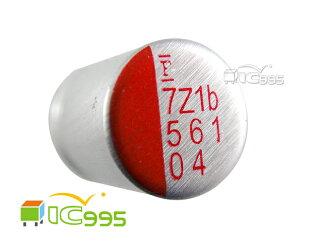 (ic995) 固態電容 560uF 4V 8mm×11mm 壹包10入 #0918