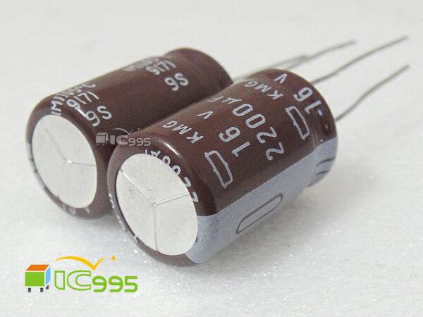 (ic995) 黑金鋼 KMG 2200uF 16V 電解電容 13mmx22mm 壹包10入 #5692