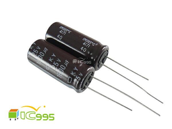 (ic995) 黑金鋼KY 1800uF 25V 電解電容 12.5mmx29.5mm 壹包10入 #1823