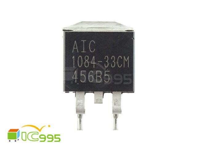 (ic995) AIC1084-33CM TO-263 5A 低壓差正可調 穩壓IC 全新品 壹包1入 #6744