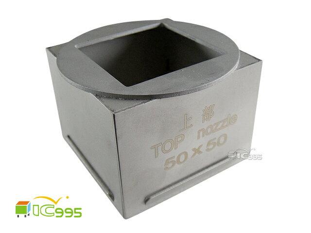 (ic995) BGA風嘴頭(鈦合金) 50mmx50mm 1入 #3110