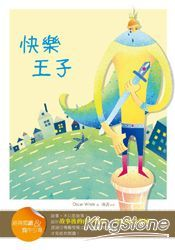 快樂王子:經典閱讀&寫作引導(25K軟皮精裝)