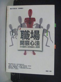 【書寶二手書T9/財經企管_KJO】職場開竅心法:88個辦公室權威心理學_張超